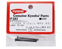 Image 2 for Kyosho Front Outer Hinge Pin (2)