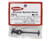 Image 2 for Kyosho 51mm HD Front Center C-Universal Shaft (1)